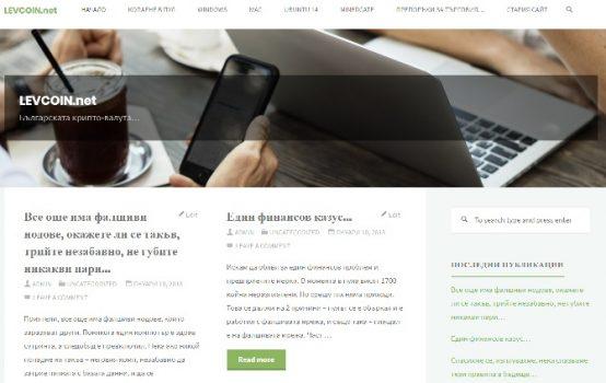 Готов е новият сайт…